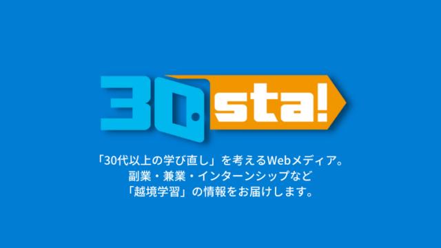 30sta_ogp
